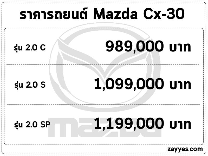 ราคารถยนต์ Mazda Cx-30 (มาสด้า ซีเอกซ์ สามสิบ)