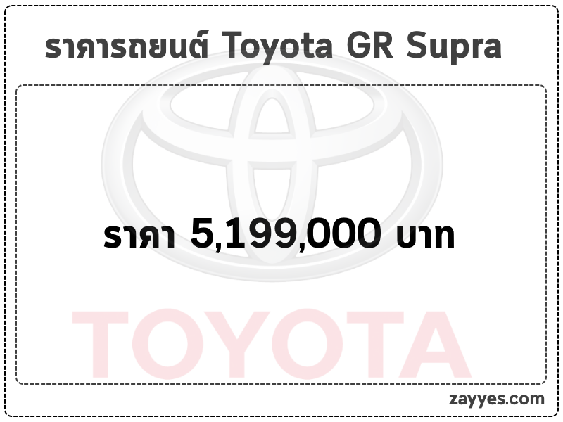 ราคารถยนต์ Toyota GR Supra (โตโยต้า จีอาร์ ซูปรา)