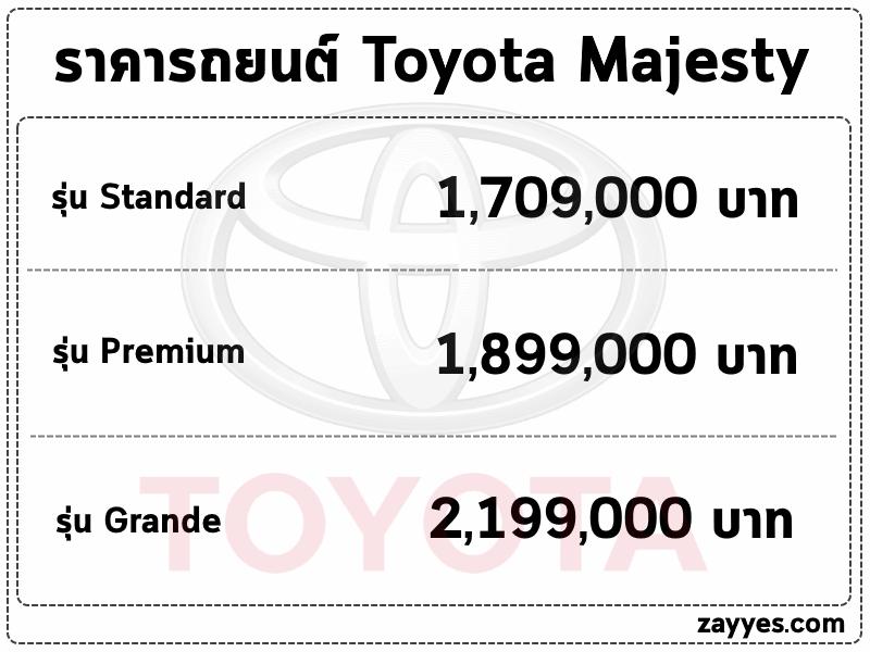 ราคารถยนต์ Toyota Majesty (โตโยต้า มาเจสตี้)
